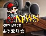 第163&164&165回メイプル島愛好会 ~速報!~_f0081046_20574351.jpg