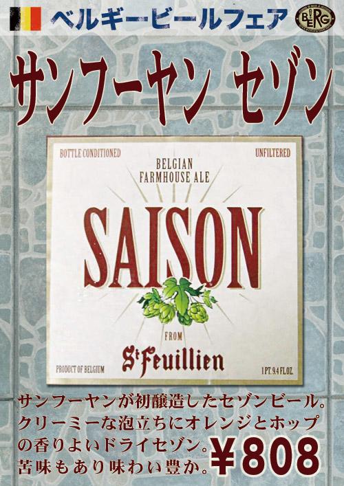 【ベルギービールフェア】 サンフーヤンセゾン登場♪ St.Feuillien Saison  #beer #Belgium_c0069047_0173335.jpg