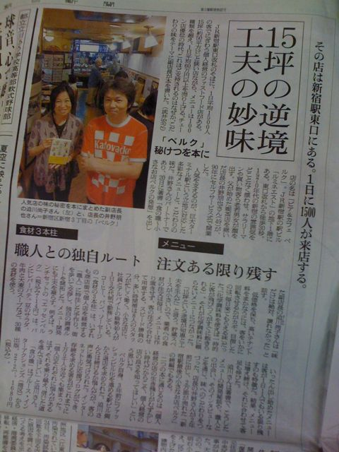 【速報】本日の朝日新聞にベルクの記事がどーんと載りました♪_c0069047_11453540.jpg