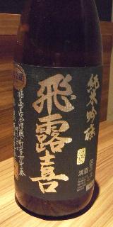 『勝駒』『飛露喜』『醸し人九平次』『百楽門』_f0193752_1352157.jpg