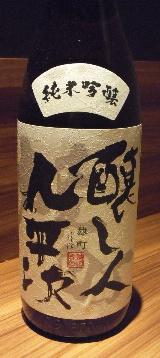 『勝駒』『飛露喜』『醸し人九平次』『百楽門』_f0193752_13561276.jpg