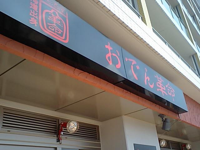 居酒屋革命様_b0105987_121458100.jpg