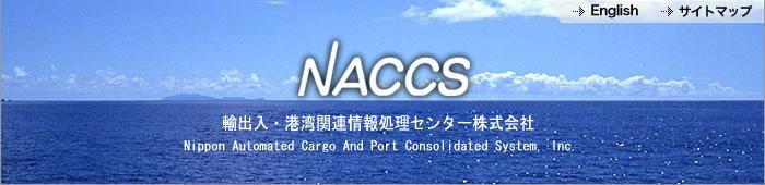 『NACCS(ナックス)』_a0061688_22544716.jpg