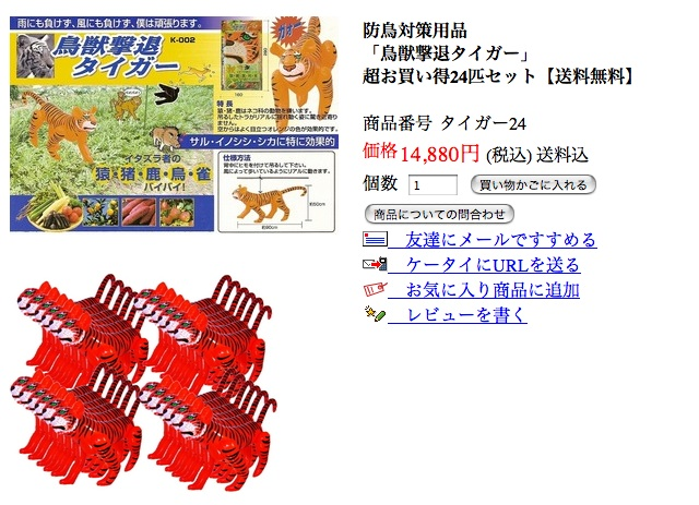 『鳥獣撃退タイガー』_e0124490_13423524.jpg