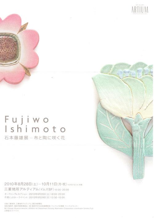 石本藤雄展 布と陶に咲く花 アルティアムにて_c0170194_2314152.jpg