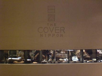 「日本の暮らしと眠り」by Nippon Brand Meister_f0083294_18102126.jpg
