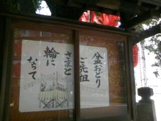 盆踊り_f0061797_23412889.jpg