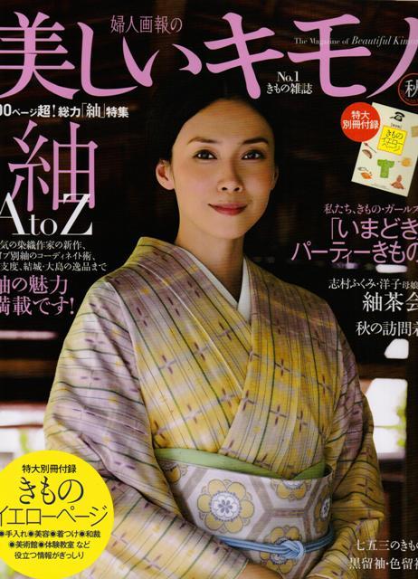 『美しいキモノ』秋号_c0101406_19111477.jpg