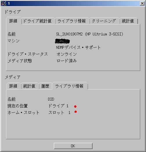 NetVault 8.51 でメディアをブランクにするスクリプト_a0056607_10423220.jpg