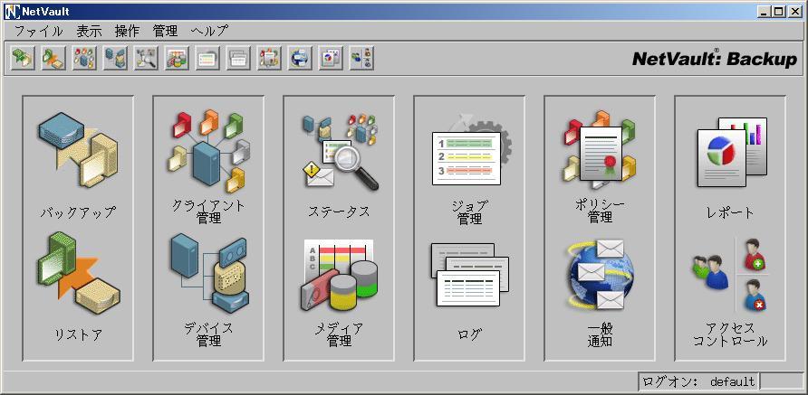 HP D2D バックアップシステムと NetVault_a0056607_1347524.jpg