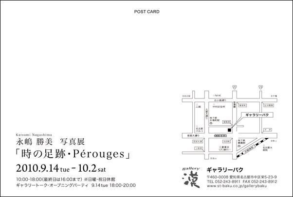 名古屋で写真展を開催致します。_b0194208_1036509.jpg