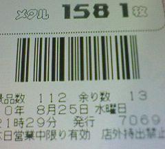 f0065228_551346.jpg
