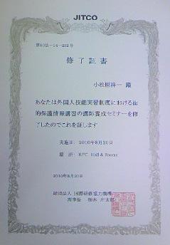 法的保護情報講習講師養成セミナー_b0047333_0251699.jpg
