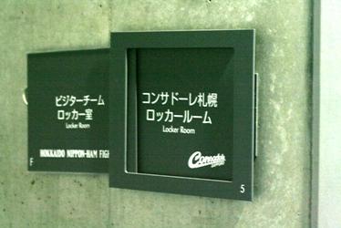 札幌ドームに潜入してみる。_b0048834_18124511.jpg