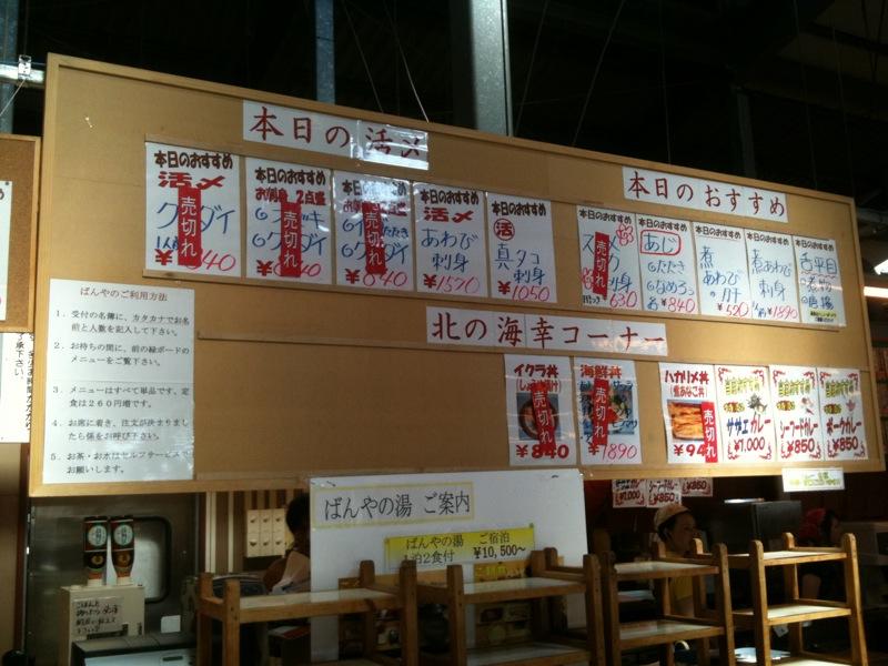 保田「ばんや」で昼食  2010/08_f0209434_22101739.jpg