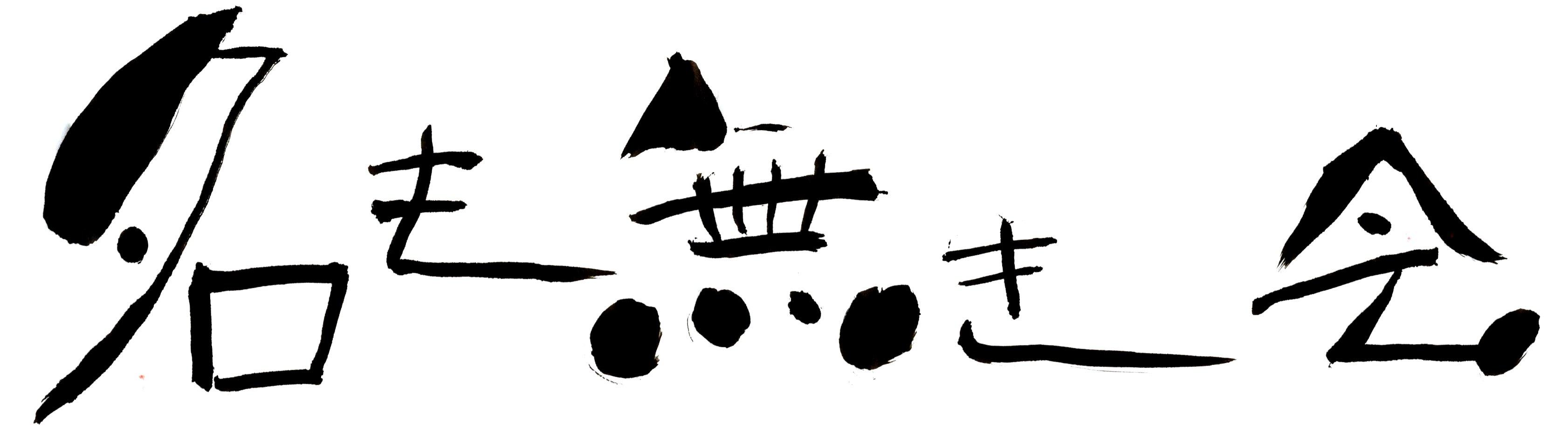 8月度 「名も無き会」 〆切_e0173738_1173339.jpg