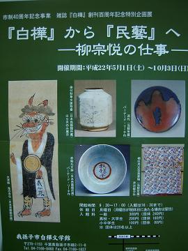 白樺文学館で柳宗悦の展示を観る_b0050651_109122.jpg