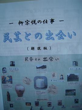 白樺文学館で柳宗悦の展示を観る_b0050651_1093251.jpg