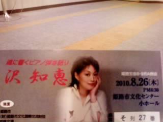 「沢知恵」例会_b0177566_234437100.jpg