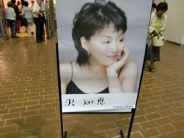 「沢知恵」例会_b0177566_23443756.jpg