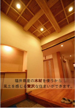 越前杉の家 構造見学会_a0073775_22595832.jpg