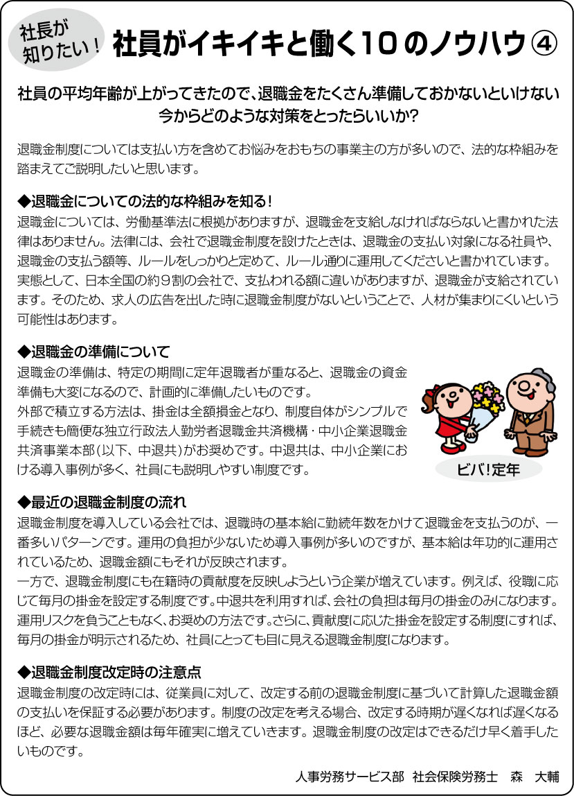 No.138号:社員がイキイキと働く10のノウハウ④_e0100687_1734364.jpg
