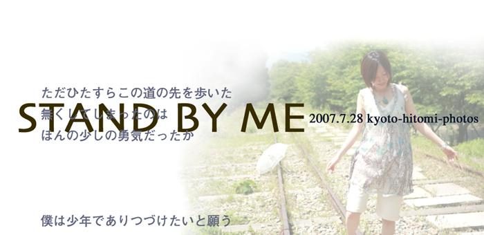 白い夏 -瞳Photos 倶楽部の風- ~追憶~_b0155395_1331917.jpg