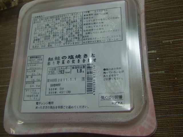 気くばり御膳プラス 紅鮭の塩焼きと彩り野菜の炊き合わせセット _f0076001_11262862.jpg