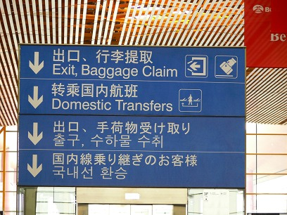 中国出張2010年04月-第一日目-北京トランジット_c0153302_17431989.jpg