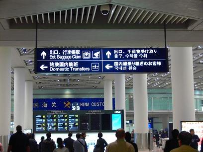 中国出張2010年04月-第一日目-北京トランジット_c0153302_17443421.jpg
