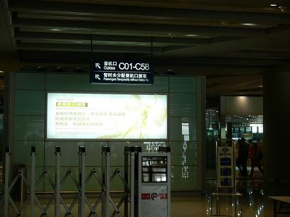 中国出張2010年04月-第一日目-北京トランジット_c0153302_17462649.jpg