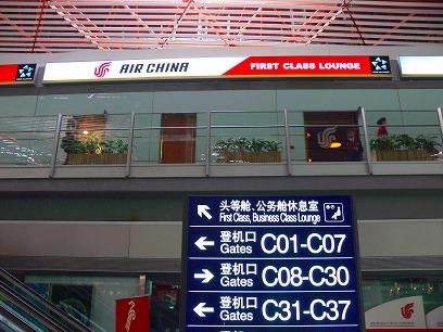 中国出張2010年04月-第一日目-北京トランジット_c0153302_174769.jpg
