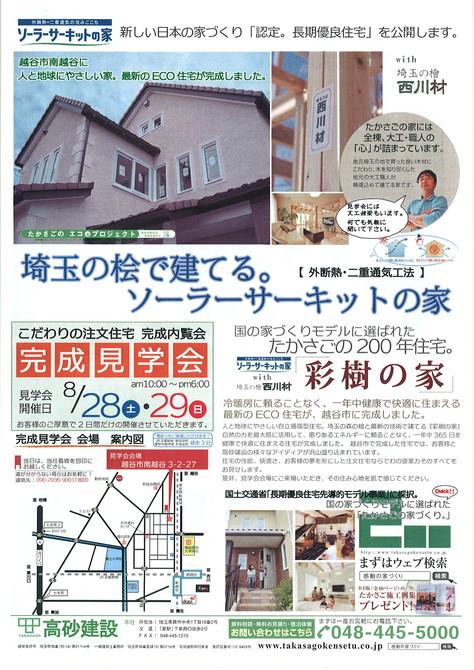 ~8/28・8/29完成見学会開催~_f0144724_1039127.jpg