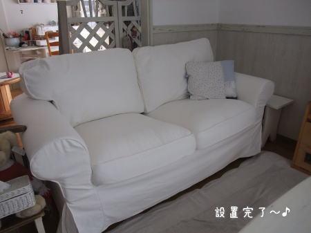IKEAで購入!!念願のNEWソファ~♪_f0023333_2235176.jpg