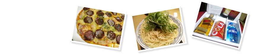 市販+トッピングピザ、丸源のつけ麺、ハイボールセット