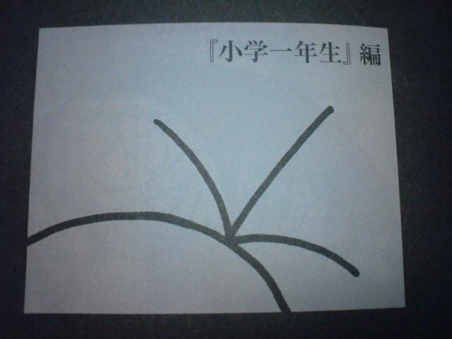 本日到着マンガ〜「オバケのQ太郎」6巻♪_c0104445_20453976.jpg