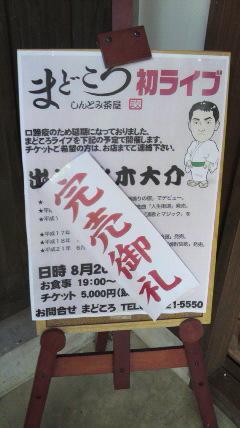 まどころ♪初ライブ〜_d0051146_11162433.jpg