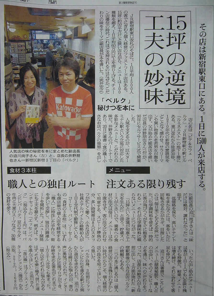 8/25の朝日新聞のベルク記事はこちらです! (画像クリックで拡大) #cafe #syoku_c0069047_2155285.jpg