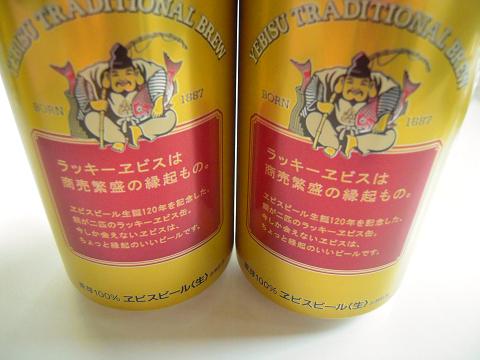 エビス缶ビール_b0050651_12154613.jpg