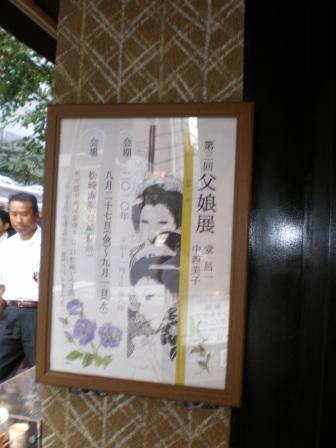 堂昌一・中西美子「父娘(おやこ)展」へ。_c0198869_2329090.jpg
