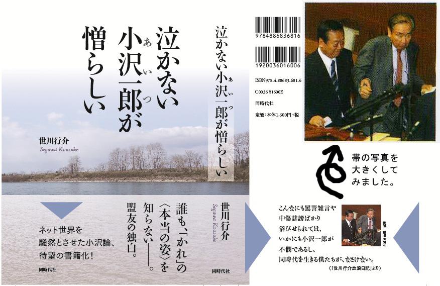 誤解される小沢さん_c0052876_14402316.jpg