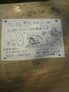 LAMYU新しいお店_a0075684_14285246.jpg