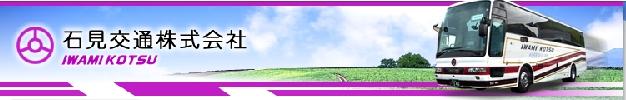 石西地区企業ランク_e0128391_102785.jpg