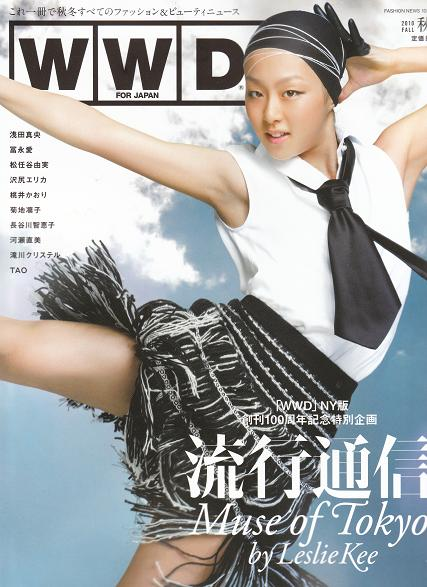 浅田真央選手、流行通信(WWD)の表紙を飾る_b0038294_10141285.jpg