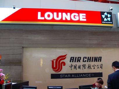中国出張2010年04月-第一日目-北京空港T3国内便ラウンジ_c0153302_1165876.jpg