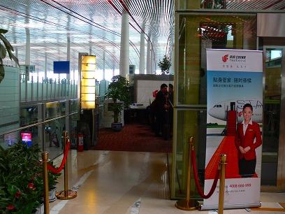 中国出張2010年04月-第一日目-北京空港T3国内便ラウンジ_c0153302_1171248.jpg