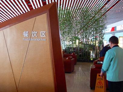 中国出張2010年04月-第一日目-北京空港T3国内便ラウンジ_c0153302_1192058.jpg