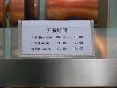 中国出張2010年04月-第一日目-北京空港T3国内便ラウンジ_c0153302_1193486.jpg