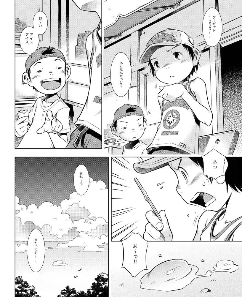 マンガ『君はバイクに乗るだろう #5』by 大森 しんや_f0203027_23484367.jpg