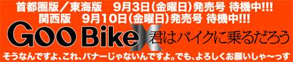 マンガ『君はバイクに乗るだろう #5』by 大森 しんや_f0203027_23505762.jpg